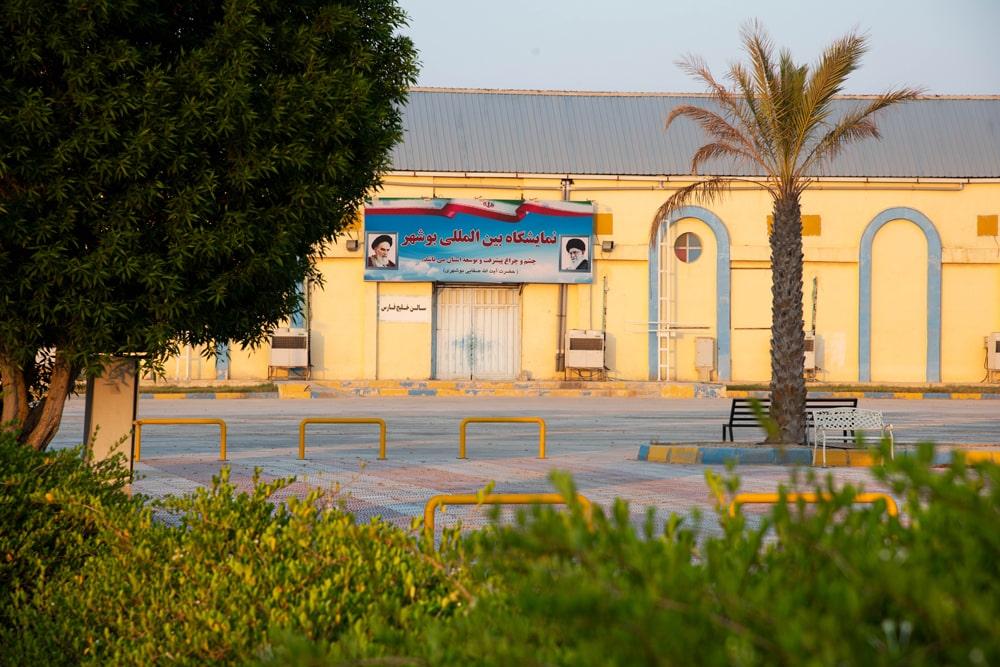 نمایشگاه بین المللی بوشهر