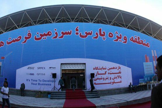 مرکز همایش و نمایشگاههای پارس