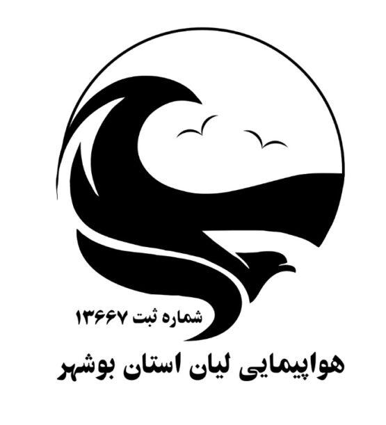 هواپیمایی لیان استان بوشهر