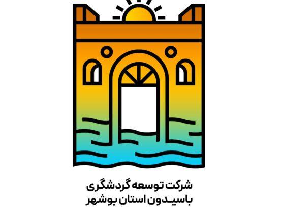 توسعه گردشگری باسیدون استان بوشهر